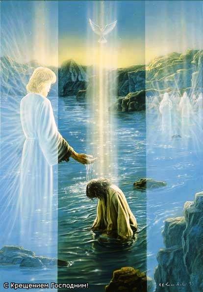 Картинка крещение иисуса христа