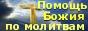 Помощь Божья от икон и молитв.Истории православных
